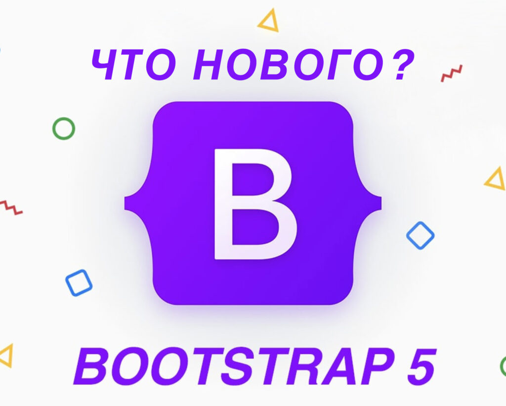 iweb_bootstrap_whats_new